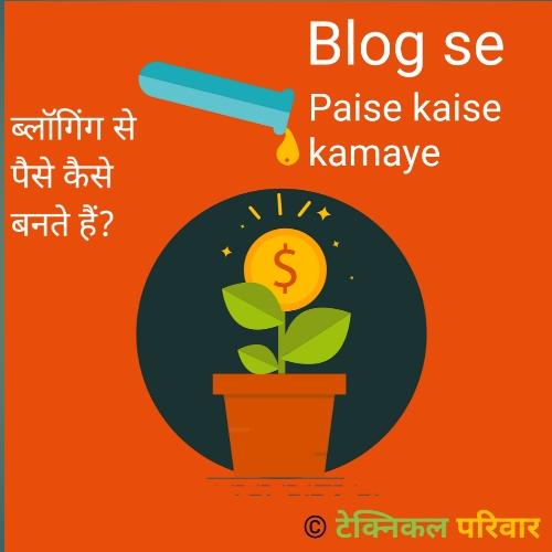 Blogging se earning kaise kare